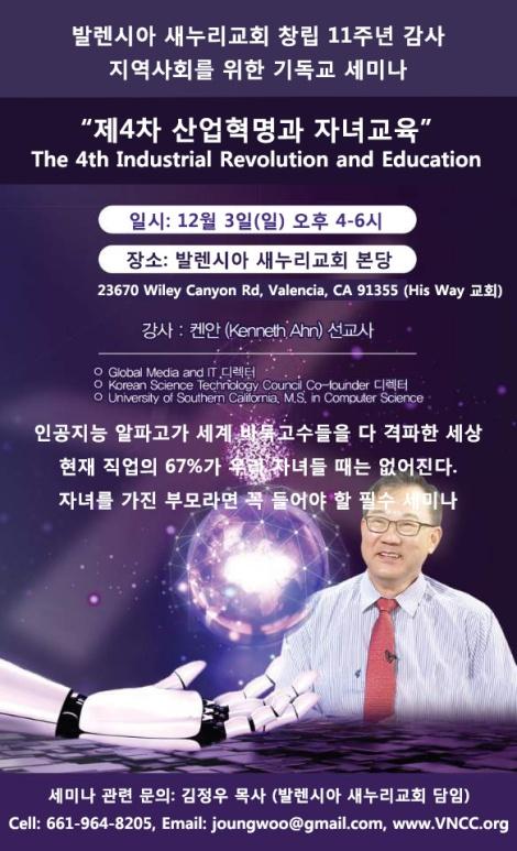2017 4차산업혁명과 자녀교육 포스터