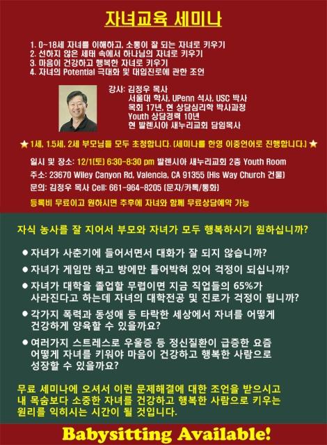 2018-12-01 자녀교육 세미나1 포스터 1000h smile shot v2 + babysitting
