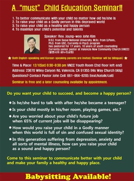 E 2018-12-01 자녀교육 세미나1 포스터 1000h smile shot v2e + babysitting